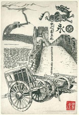 Mur (List zChin IV), 2011 r.