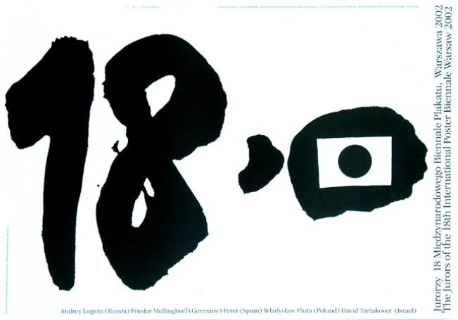 18 Międzynarodowe Biennale Plakatu Warszawa, wystawowy