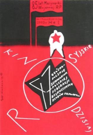 Kino rosyjeskie dzisiaj, filmowy, 2003