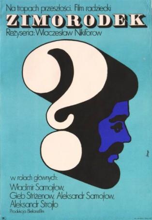 Zimorodek, 1973 r.