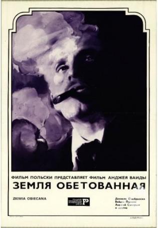 Zemlja obetovannaja (Ziemia obiecana), Marek Freudereich, 1974 r.
