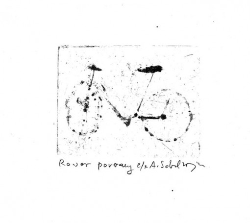 Rower poranny