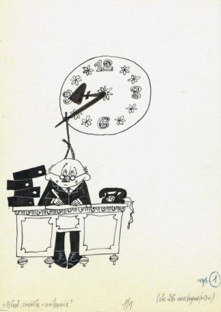 No title (czas), c. 1973, illustration from: