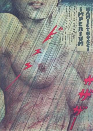 Imperium namiętności, 1979 r., reż.: Nagisa Oshima