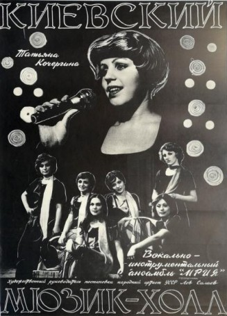 Kijowski musical