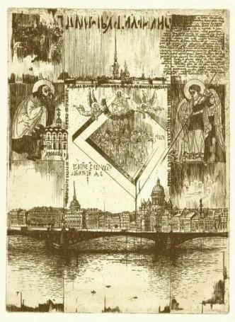 Strącenie gwiazdy (List zSankt Petersburga), 1992 r.