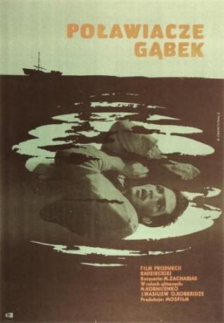Poławiacze gąbek, 1962 r.
