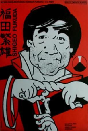 Shigeo Fukuda -XXXIII Ogolnopolska Gielda Plakatu