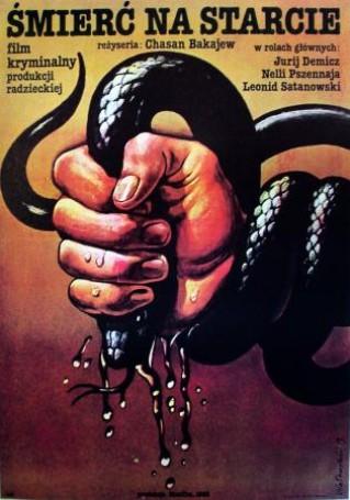 Śmierć na starcie, 1983 r.