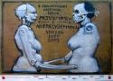 Festiwal Sztuk Przyjemnych iNieprzyjemnych, 2002 r.