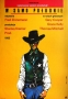 High Noon, 1987
