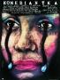 Komediantka, 1986 r., reż.: J Sztwiertnia