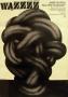 Wąż, 1957 r.