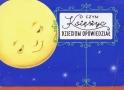 O czym księżyc dzieciom opowiedział
