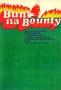 Bunt na Bounty, 1969 r.