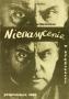 St. I. Witkiewicz, Nienasycenie, 1989 r.