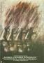 Zgodnie zprawem wojennym, 1984 r.