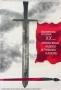 Ogólnopolska Wystawa XX lecia Ludowego Wojska Polskiego wtwórczości plastycznej, 1963 r.