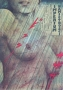 Imperium namietnosci, 1979, Nagisa Oshima