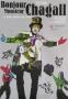 Bonjour Monsieur Chagall, 2009 r., reż.: Szymon Szurmiej