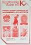 Kunstverein Aalen e.V. Polnishe Graphik/Plakatkunst von W.Swierzy – E.Lutczyn, 1984 r.